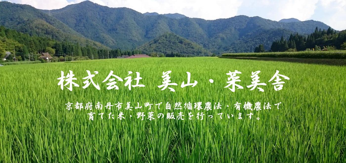 株式会社 美山・菜美舎