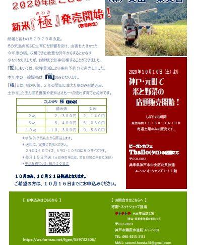 新米発売開始と神戸・元町で販売開始します