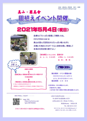 田植えイベント開催します!